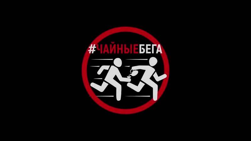 ЧайныеБега. Ростов-на-Дону   Восьмой Старт