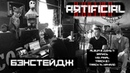 Artificial Бэкстейдж - Rec Альбом 2 - Day 11 - Vej. Fin, T2.1, T14 - Привет, Мангал!
