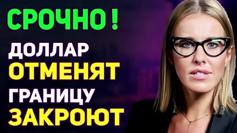 Ксения Собчак - Я РACСКАЖУ ВAМ ПО СЕKPЕТУ ...