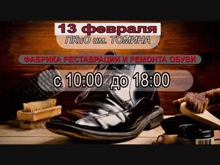Реставрация обуви.