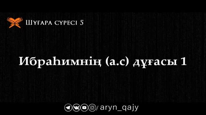 Шұғара сүресі 5 Ибраһимнің а с дұғасы 1 Ұстаз Ерлан Ақатаев ᴴᴰ
