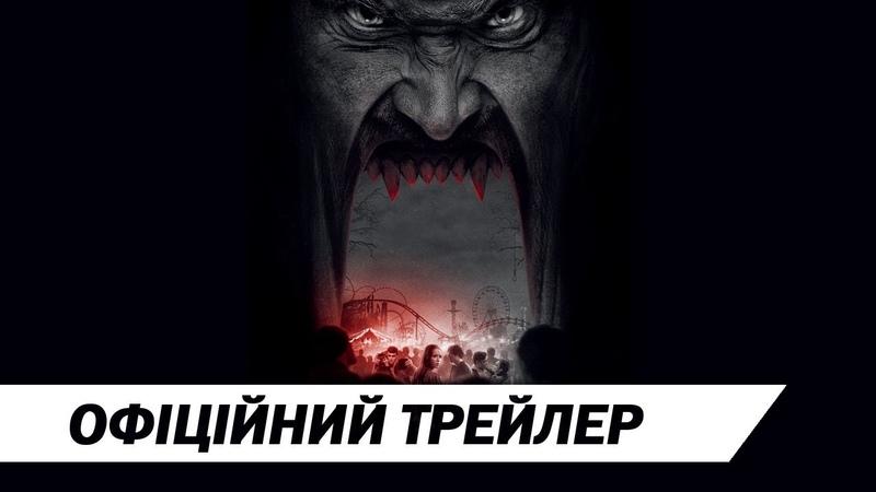 Xеллфест | Офіційний український трейлер