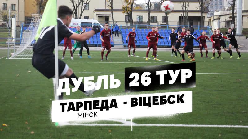 Дубль 26 тур Тарпеда Мінск Віцебск 2 5