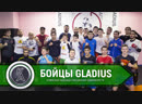 Бойцы Gladius - клинская надежда смешанных единоборств