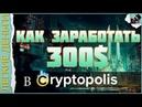 КАК ЗАРАБОТАТЬ 300$ НА ПЛОЩАДКЕ CRYPTOPOLIS / ЗАРАБОТОК В ИНТЕРНЕТЕ