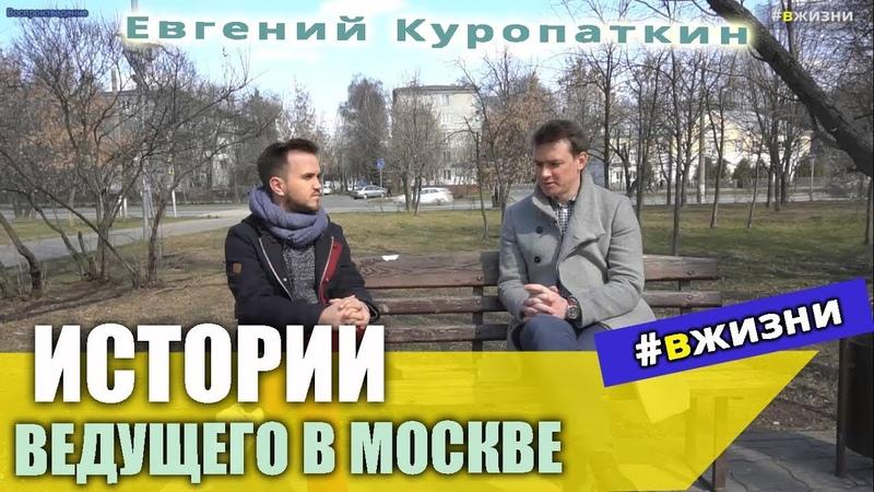 ОТКРОВЕНИЯ ВЕДУЩЕГО СВАДЕБ интервью Евгений Куропаткин вжизни