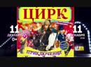 Цирк шапито Премьер Ухта HD poster