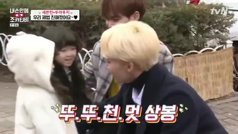 [190303] Джонхан и Мингю (SEVENTEEN) @ tvN Nephew TV In My Hands (tvN 내 손안에 조카티비) Эп. 3