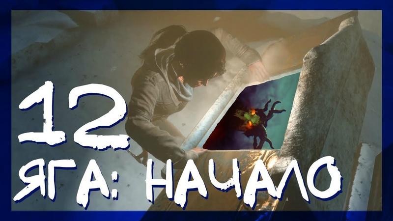 БАБА ЯГА НАЧАЛО И ГРОБНИЦА ГЛАС БОЖИЙ 12 ► Rise of the Tomb Raider: Baba Yaga ► Сложность выживание