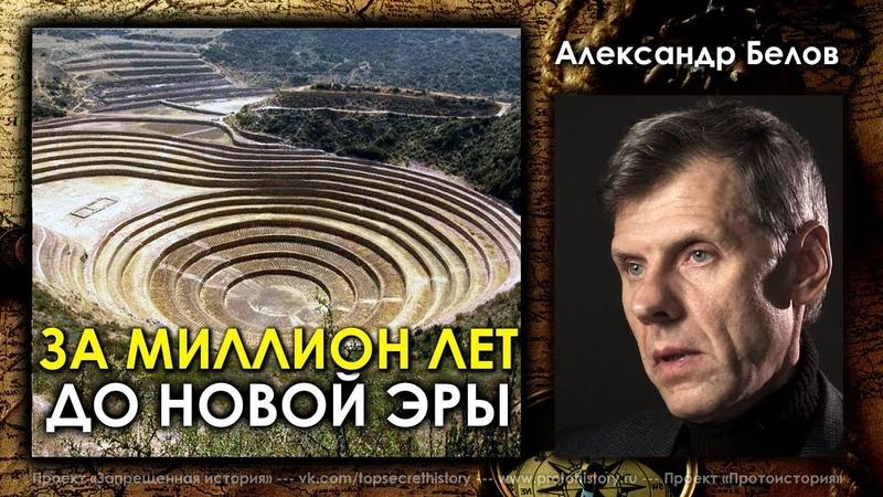 Александр Белов Существовали ли на Земле люди сотни миллионов лет назад