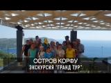 Греция_TEZ TOUR_Корфу_экскурсия гранд тур