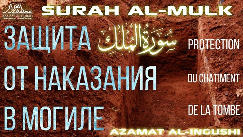 ЗАЩИТА ОТ НАКАЗАНИЯ В МОГИЛЕ - Surah Mulk | Azamat Al Ingushi سورة الملك