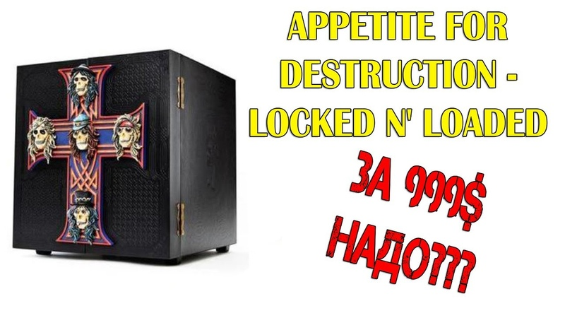 БОКС APPETITE FOR DESTRUCTION - LOCKED N' LOADED