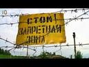 ПОСТОРОННИМ ВХОД ЗАПРЕЩЕН! Закрытые Города России в Какие Трудно Попасть Туристам Запрет МинОбороны