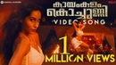 Nrithageethikalennum Official Video Song Kayamkulam Kochunni Nivin Pauly Priya Anand Nora Fatehi