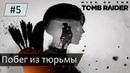 Прохождение Rise of the Tomb Raider 2015 PS4 ➤ Побег из тюрьмы 5 4K