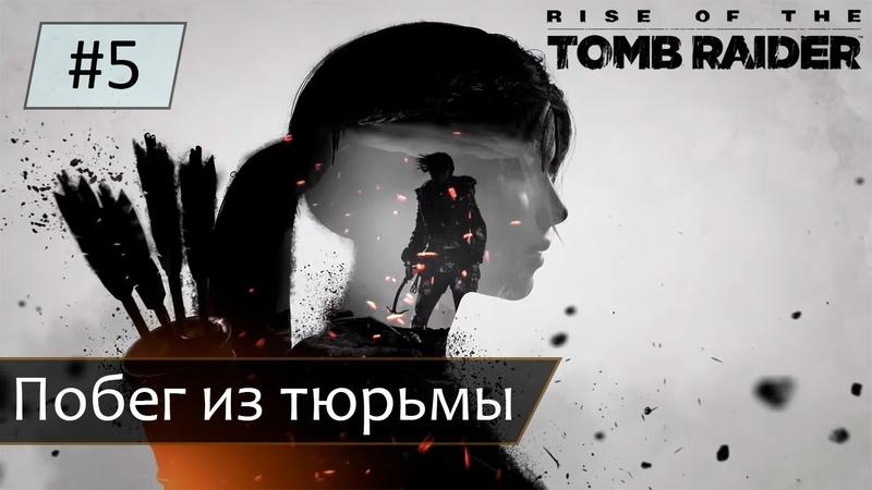 Прохождение Rise of the Tomb Raider (2015) /PS4/ ➤ Побег из тюрьмы [5] {4K}