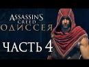 Дмитрий Бэйл Прохождение Assassins Creed Odyssey Одиссея Часть 4 ПЕРВЫЙ СПАРТАНСКИЙ АССАСИН