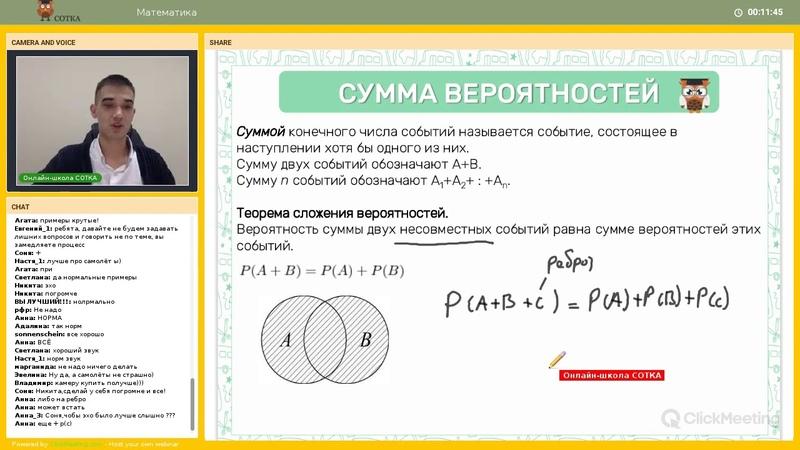 Задание № 4 Теория вероятностей Онлайн школа СОТКА ЕГЭ МАТЕМАТИКА 2019