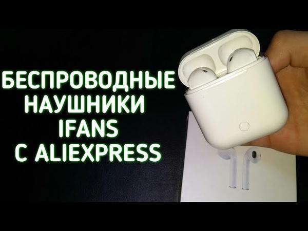 Беспроводные наушники ifans с сайта АлиЭкспресс Распаковка и обзор