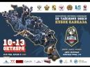 Всероссийские мастерские соревнования по тайскому боксу Кубок Кавказа