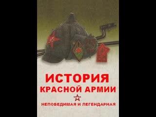 Непобедимая и легендарная. 8. История Российской армии