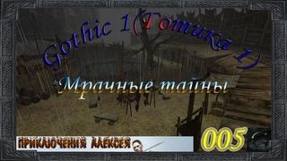Гор Ханис и Хуно как так Gothic 1(Готика 1) Мрачные тайны #005