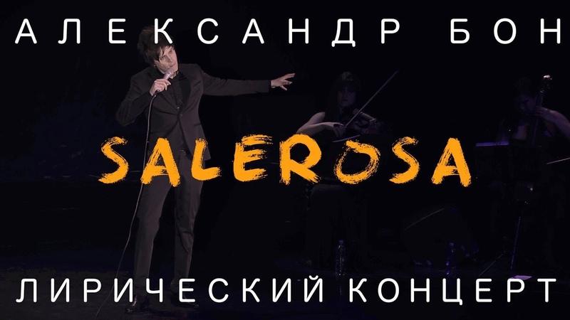 Александр Бон - Malagueña salerosa | Лирический концерт | COVER | LIVE