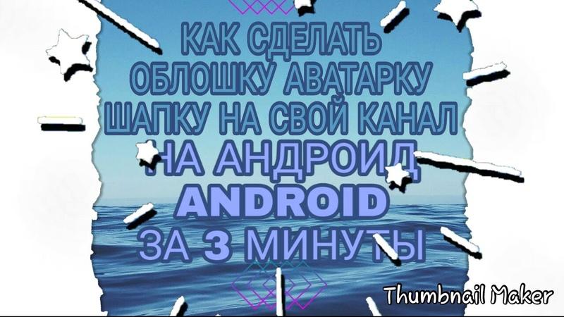 Шапка Аватар Облошка КАК СДЕЛАТЬ НА ТЕЛЕФон ПРОСТО И ЛЕГКО