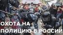 По всей России стали избивать полицейских Безумный мир