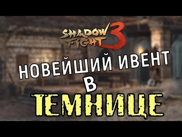 Shadow Fight 3 ►НОВЫЙ ИВЕНТ УЖЕ СКОРО И В ТЕМНИЦЕ