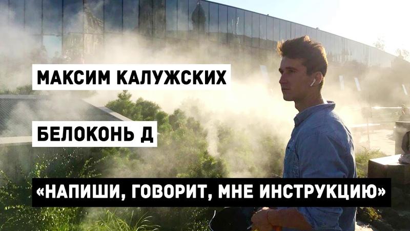 Максим Калужских - «Напиши, говорит, мне инструкцию» Белоконь Д
