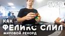 Мировой Рекорд от Feliks Zemdegs Обзор рекорда