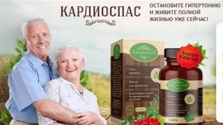 КардиоСпас - Препарат от повышенного артериального давления!