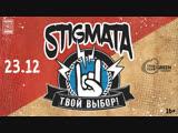 23.12. STIGMATA. Концерт по заявкам. 16+