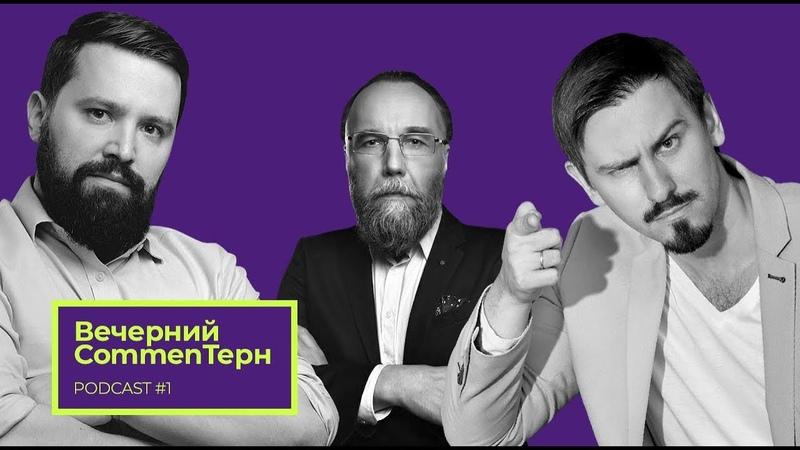 Вечерний CommenTерн PODCAST 1 Александр Дугин