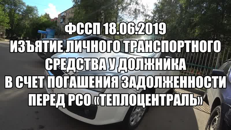 ФССП 18 06 2019 РСО Теплоцентраль