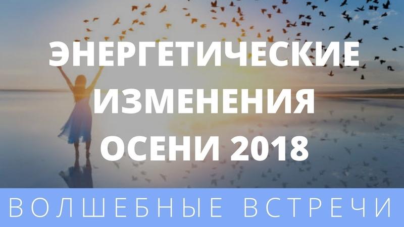 Наталья Андреева.Энергетические изменения Осени 2018МЕДИТАЦИЯ