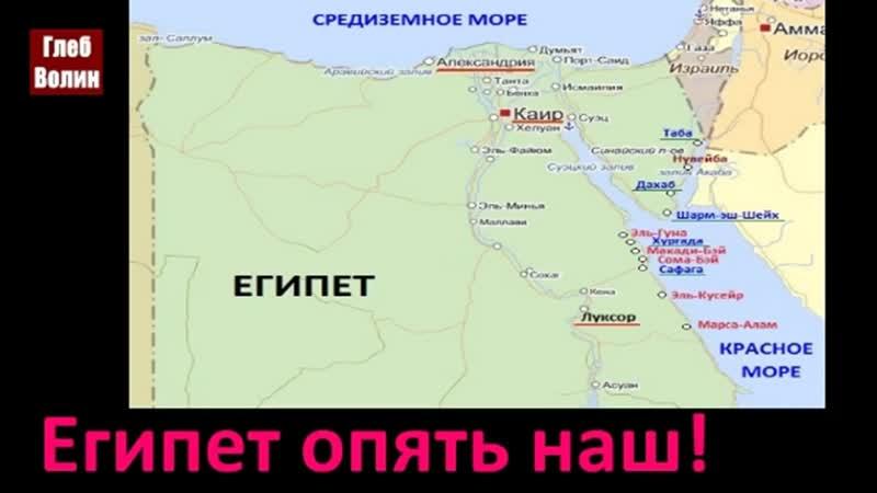 Египет выделил РФ 2 миллиона кв. метров территории