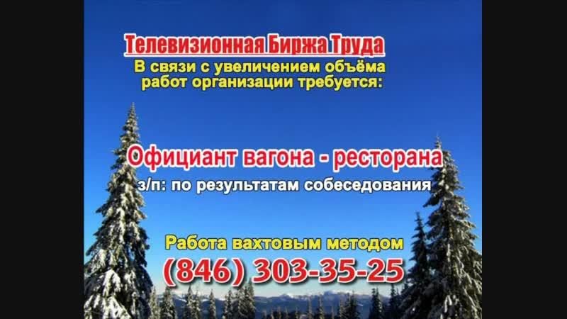 17 января _23.50_Работа в Тольятти_Телевизионная Биржа Труда