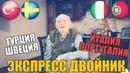 ТУРЦИЯ-ШВЕЦИЯ ИТАЛИЯ-ПОРТУГАЛИЯ ПРОГНОЗ ДЕД ФУТБОЛ ЛИГА НАЦИЙ СТАВКА 2000 РУБЛЕЙ