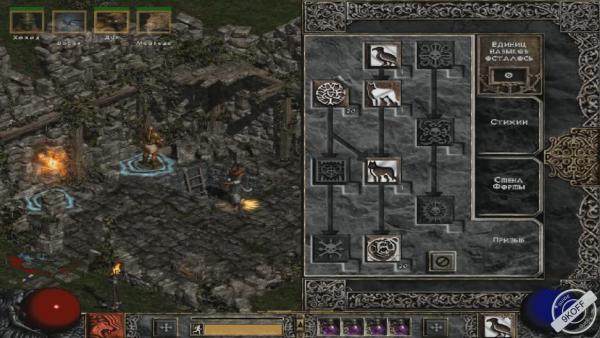 Diablo 2 билд волк друид druid werewolfl