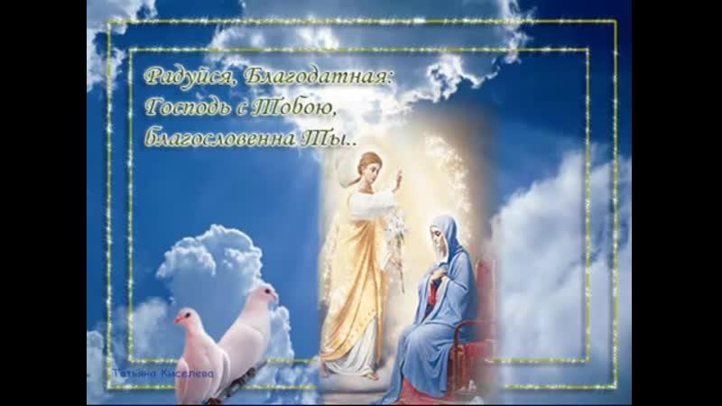 С Благовещением Пробудись душа Юлия Славянская