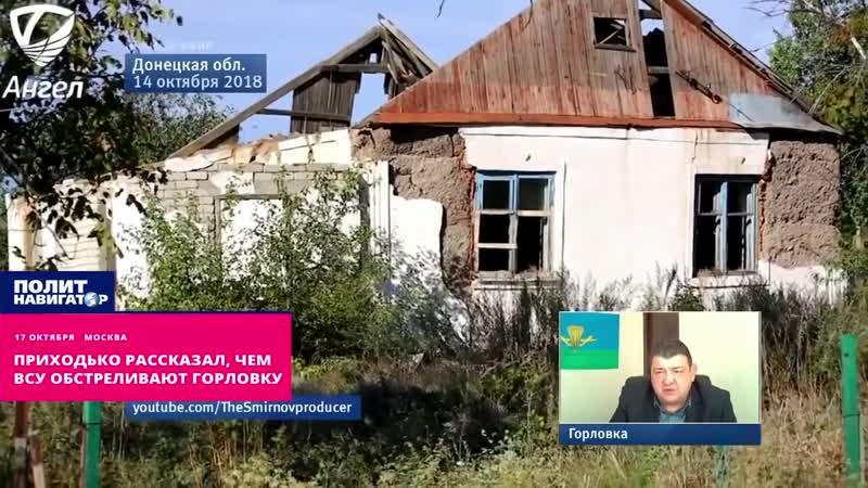 Приходько рассказал, чем ВСУ обстреливают Горловку.