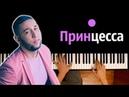 Бабек Мамедрзаев - Принцесса ● караоке PIANO_KARAOKE ● ᴴᴰ НОТЫ MIDI