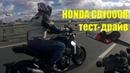 Тест-драйв мотоцикла Honda CB1000R Neo Sports Cafe 2018. Честный отзыв на новый Honda CB 1000 R