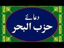 Dua Hizbul bahr ailment care for almost all kinds of problems Daily recitation