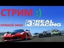 ПОКУПАЕМ BMW 4Z ! Прохождение Real Racing 3 - Карьера (ios) часть 13