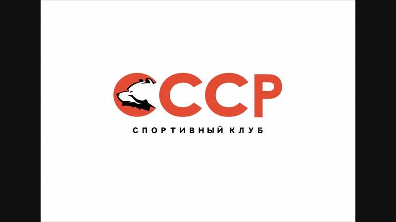Живи ярко вместе с СК СССР! Обзорный ролик клуба