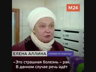 Москва 24 сделала репортаж про москвичку, которая вместе с соседями боится заразиться раком